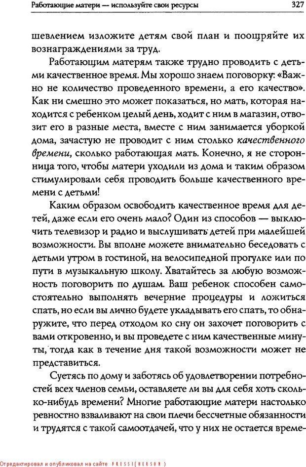 DJVU. Искусство быть родителем. Ван Пелт Н. Страница 327. Читать онлайн
