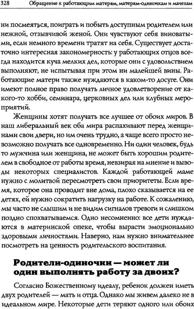 DJVU. Искусство быть родителем. Ван Пелт Н. Страница 328. Читать онлайн
