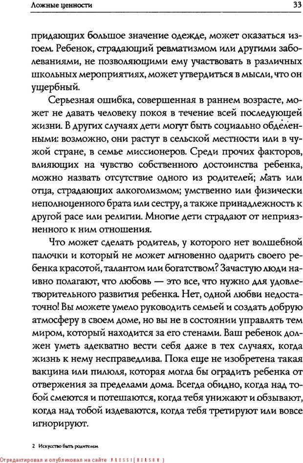DJVU. Искусство быть родителем. Ван Пелт Н. Страница 33. Читать онлайн