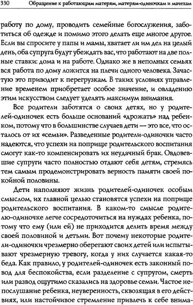 DJVU. Искусство быть родителем. Ван Пелт Н. Страница 330. Читать онлайн