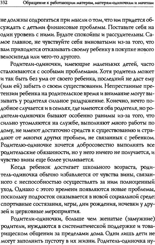 DJVU. Искусство быть родителем. Ван Пелт Н. Страница 332. Читать онлайн