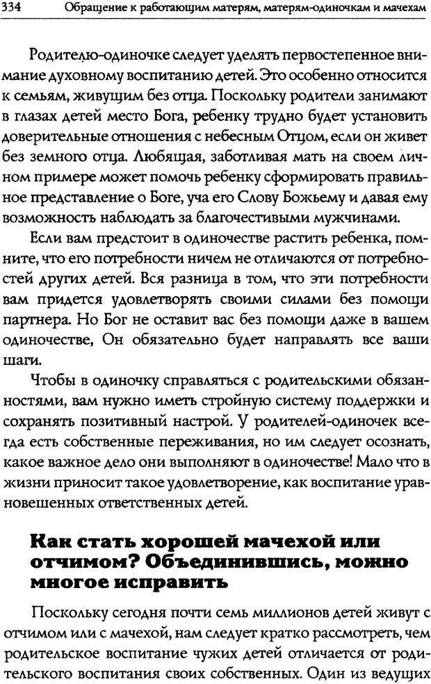 DJVU. Искусство быть родителем. Ван Пелт Н. Страница 334. Читать онлайн