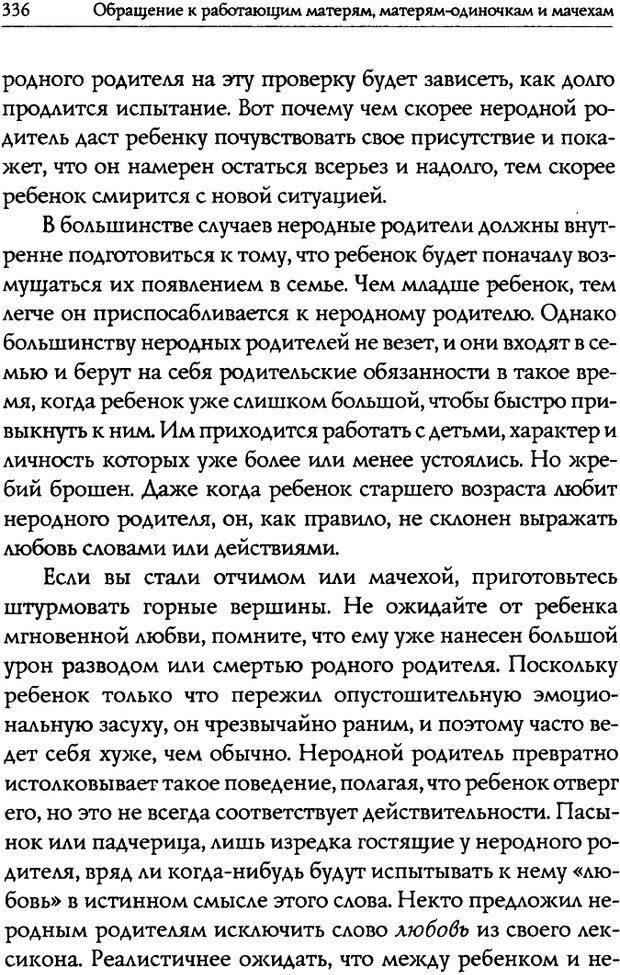 DJVU. Искусство быть родителем. Ван Пелт Н. Страница 336. Читать онлайн