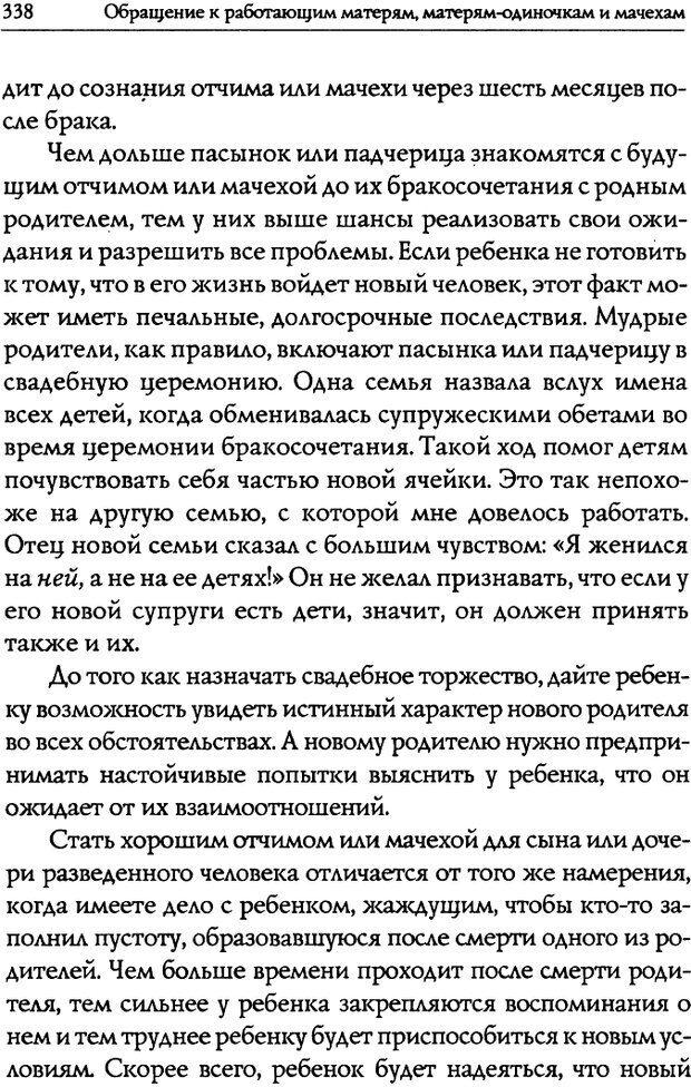 DJVU. Искусство быть родителем. Ван Пелт Н. Страница 338. Читать онлайн
