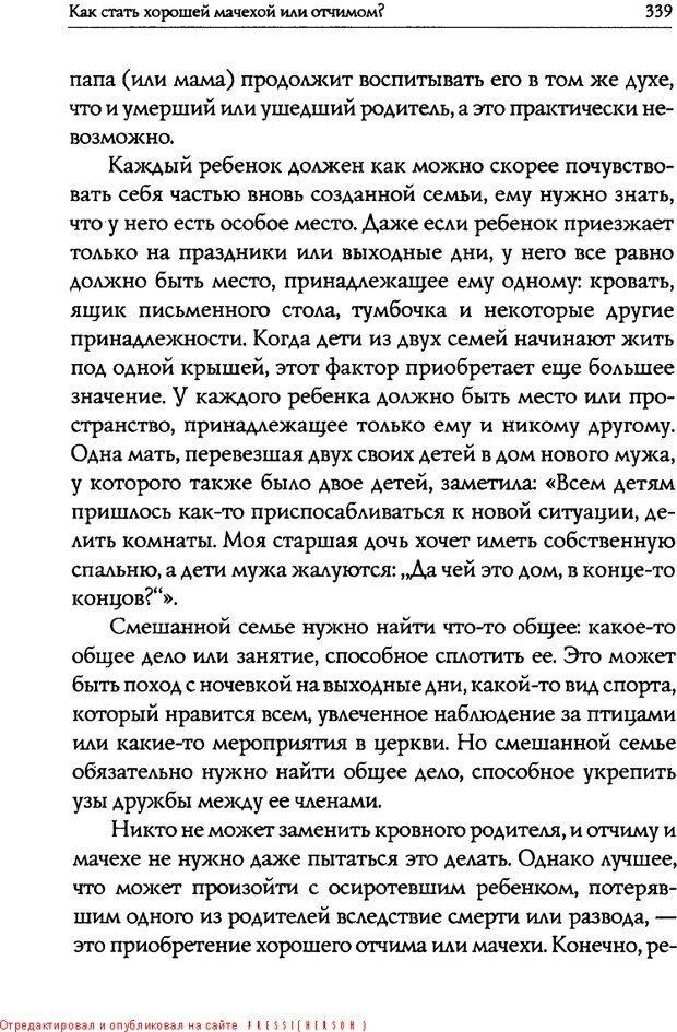 DJVU. Искусство быть родителем. Ван Пелт Н. Страница 339. Читать онлайн