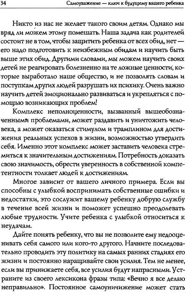 DJVU. Искусство быть родителем. Ван Пелт Н. Страница 34. Читать онлайн