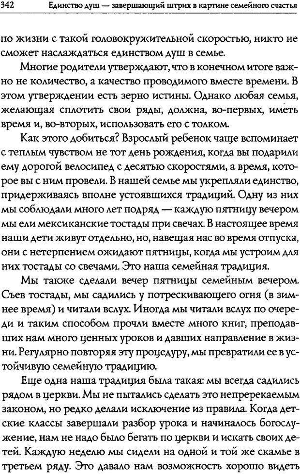 DJVU. Искусство быть родителем. Ван Пелт Н. Страница 342. Читать онлайн