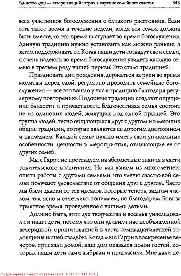 DJVU. Искусство быть родителем. Ван Пелт Н. Страница 343. Читать онлайн