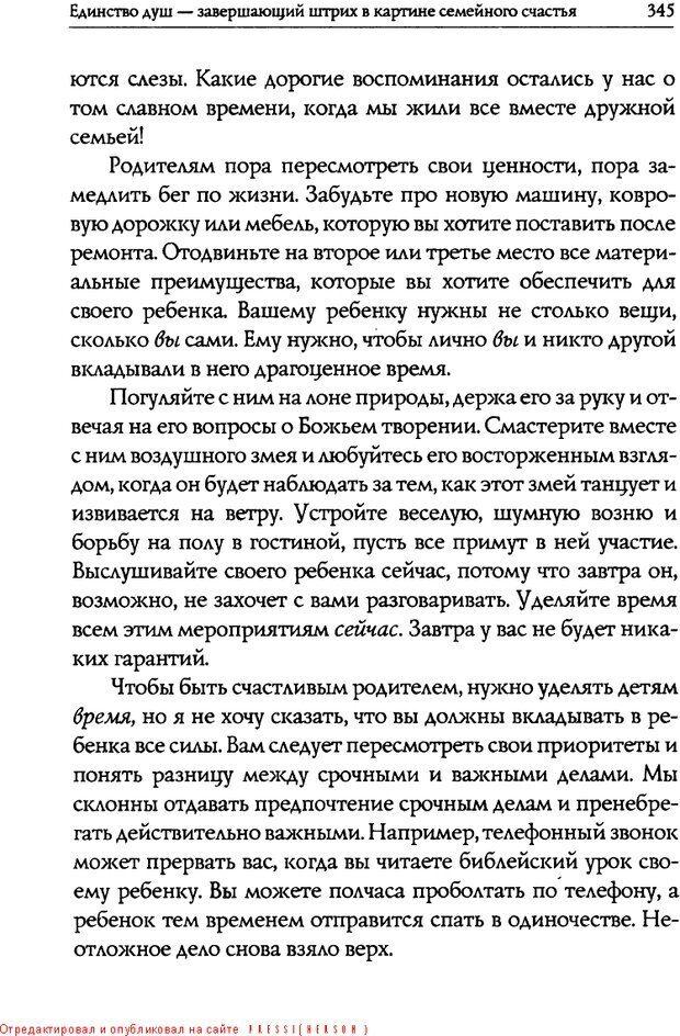 DJVU. Искусство быть родителем. Ван Пелт Н. Страница 345. Читать онлайн