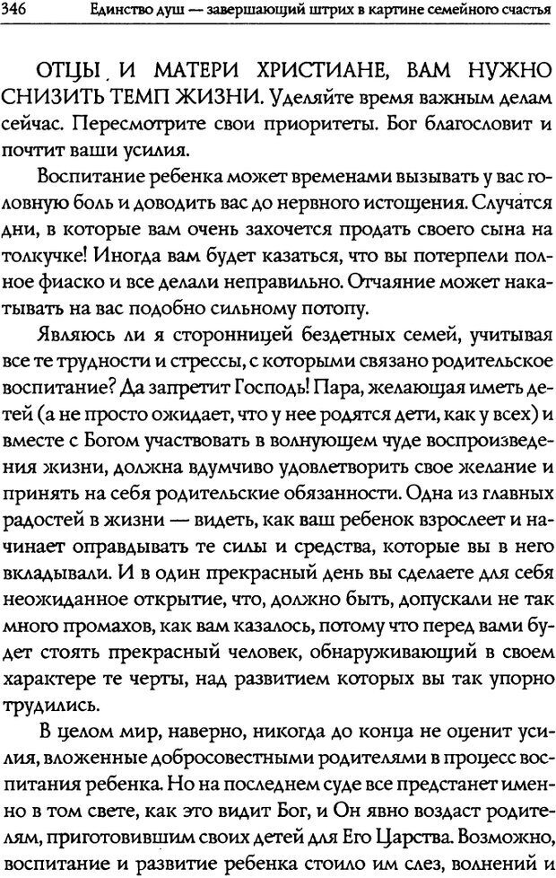DJVU. Искусство быть родителем. Ван Пелт Н. Страница 346. Читать онлайн