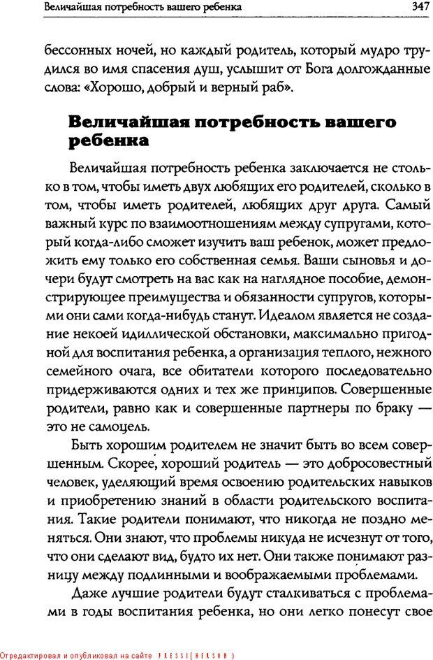 DJVU. Искусство быть родителем. Ван Пелт Н. Страница 347. Читать онлайн