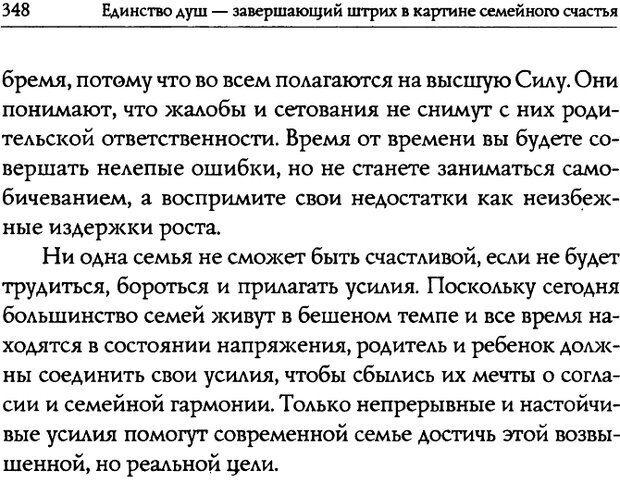 DJVU. Искусство быть родителем. Ван Пелт Н. Страница 348. Читать онлайн