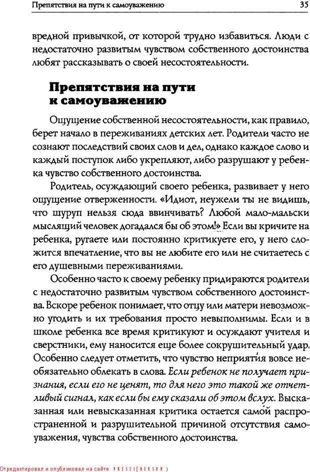 DJVU. Искусство быть родителем. Ван Пелт Н. Страница 35. Читать онлайн