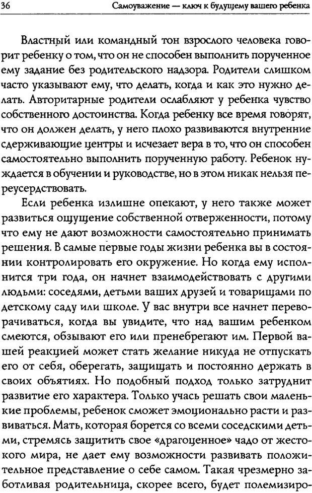 DJVU. Искусство быть родителем. Ван Пелт Н. Страница 36. Читать онлайн