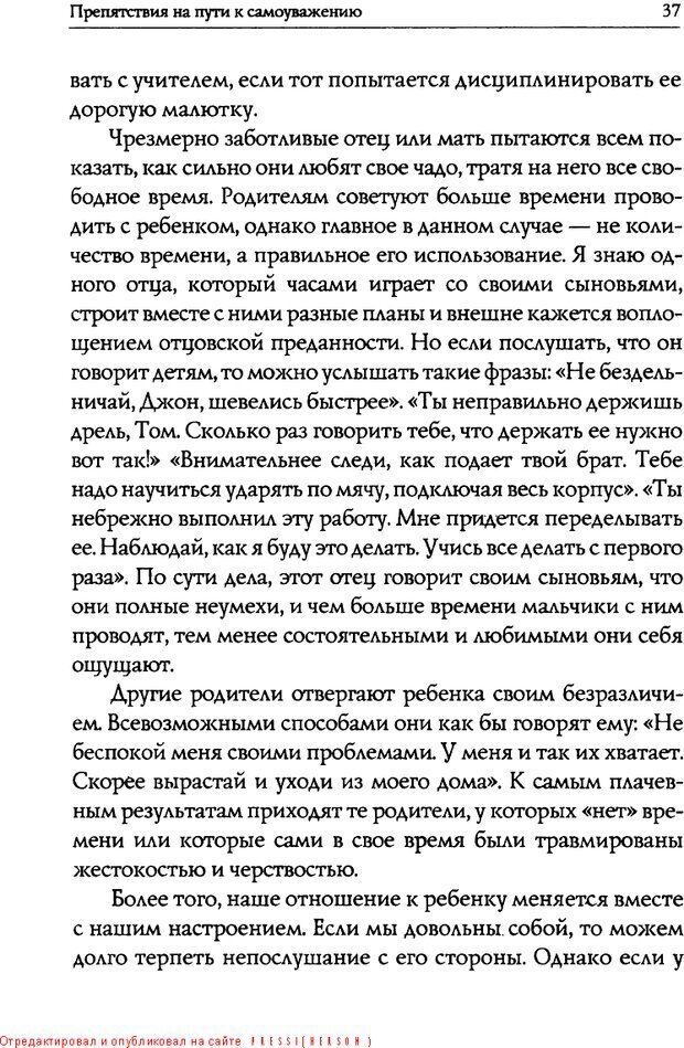 DJVU. Искусство быть родителем. Ван Пелт Н. Страница 37. Читать онлайн