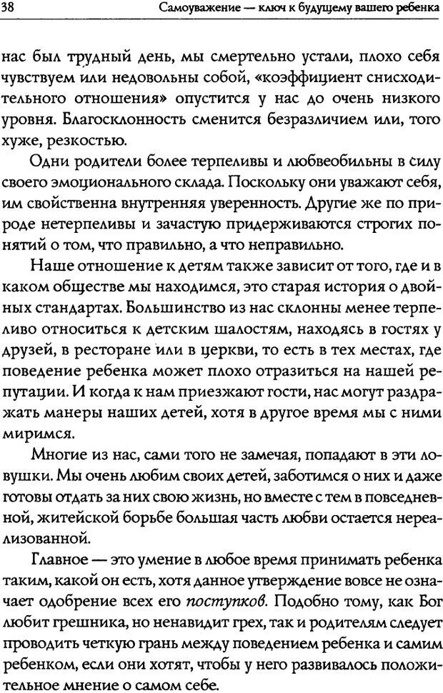 DJVU. Искусство быть родителем. Ван Пелт Н. Страница 38. Читать онлайн
