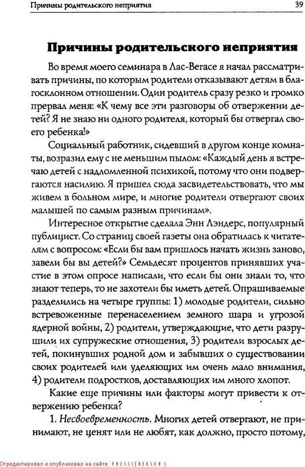 DJVU. Искусство быть родителем. Ван Пелт Н. Страница 39. Читать онлайн