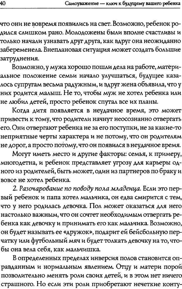 DJVU. Искусство быть родителем. Ван Пелт Н. Страница 40. Читать онлайн