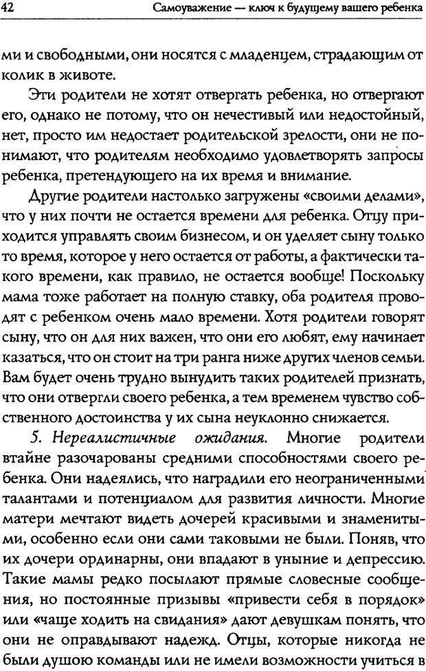 DJVU. Искусство быть родителем. Ван Пелт Н. Страница 42. Читать онлайн