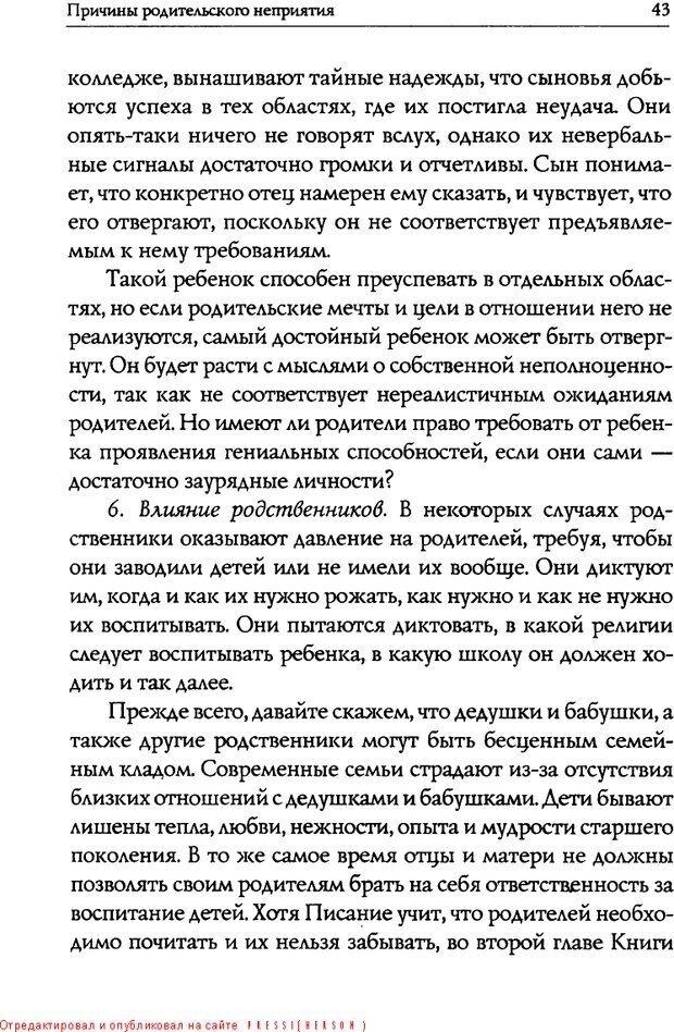 DJVU. Искусство быть родителем. Ван Пелт Н. Страница 43. Читать онлайн