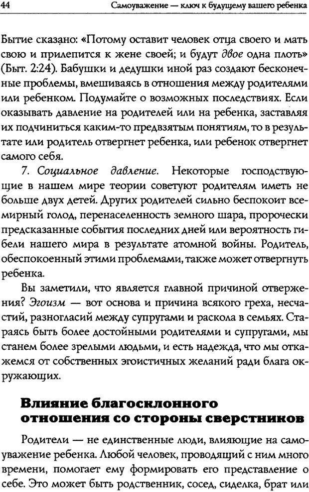 DJVU. Искусство быть родителем. Ван Пелт Н. Страница 44. Читать онлайн