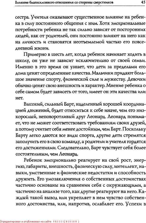 DJVU. Искусство быть родителем. Ван Пелт Н. Страница 45. Читать онлайн