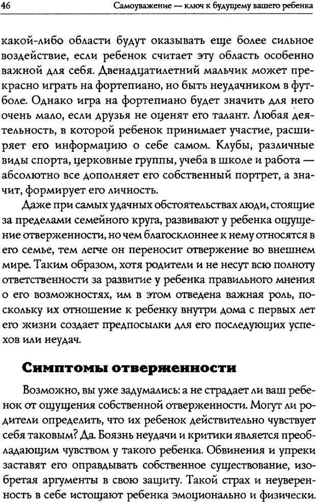 DJVU. Искусство быть родителем. Ван Пелт Н. Страница 46. Читать онлайн