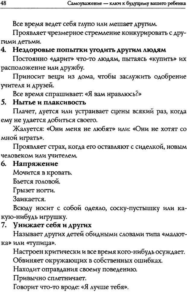 DJVU. Искусство быть родителем. Ван Пелт Н. Страница 48. Читать онлайн