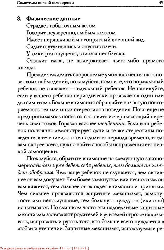 DJVU. Искусство быть родителем. Ван Пелт Н. Страница 49. Читать онлайн