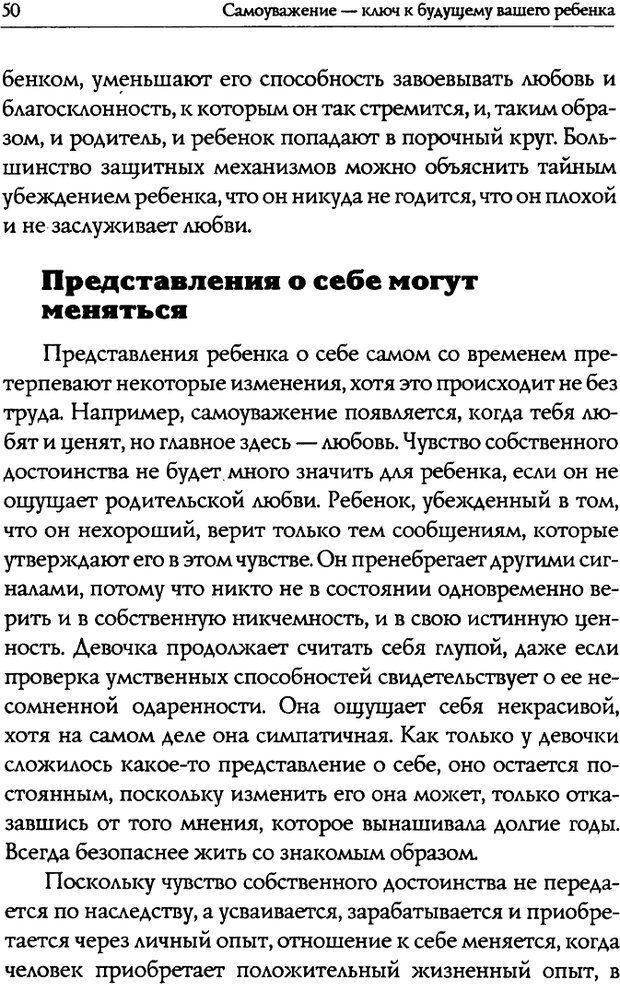 DJVU. Искусство быть родителем. Ван Пелт Н. Страница 50. Читать онлайн