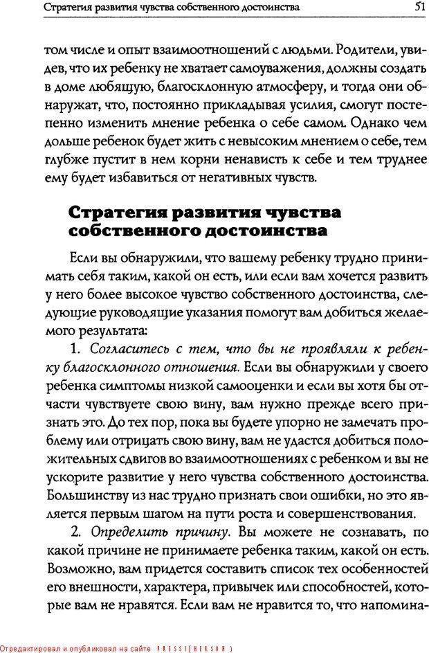DJVU. Искусство быть родителем. Ван Пелт Н. Страница 51. Читать онлайн