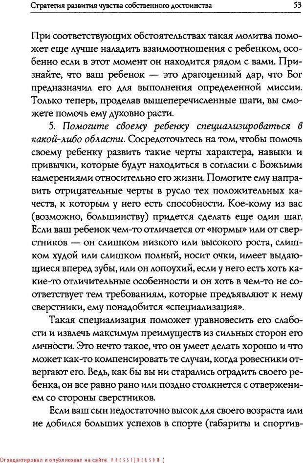 DJVU. Искусство быть родителем. Ван Пелт Н. Страница 53. Читать онлайн