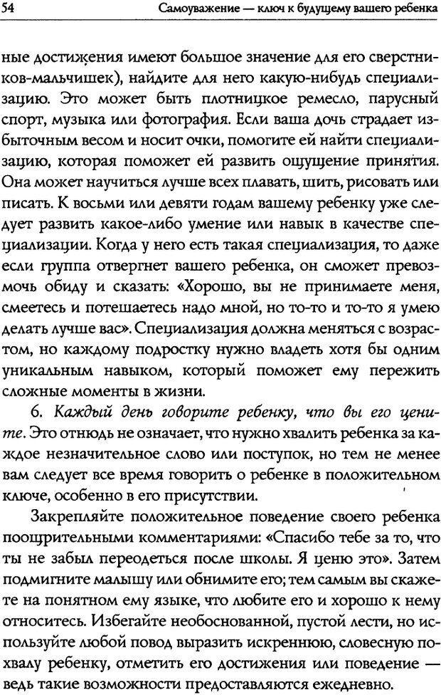 DJVU. Искусство быть родителем. Ван Пелт Н. Страница 54. Читать онлайн