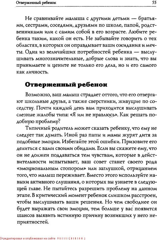 DJVU. Искусство быть родителем. Ван Пелт Н. Страница 55. Читать онлайн