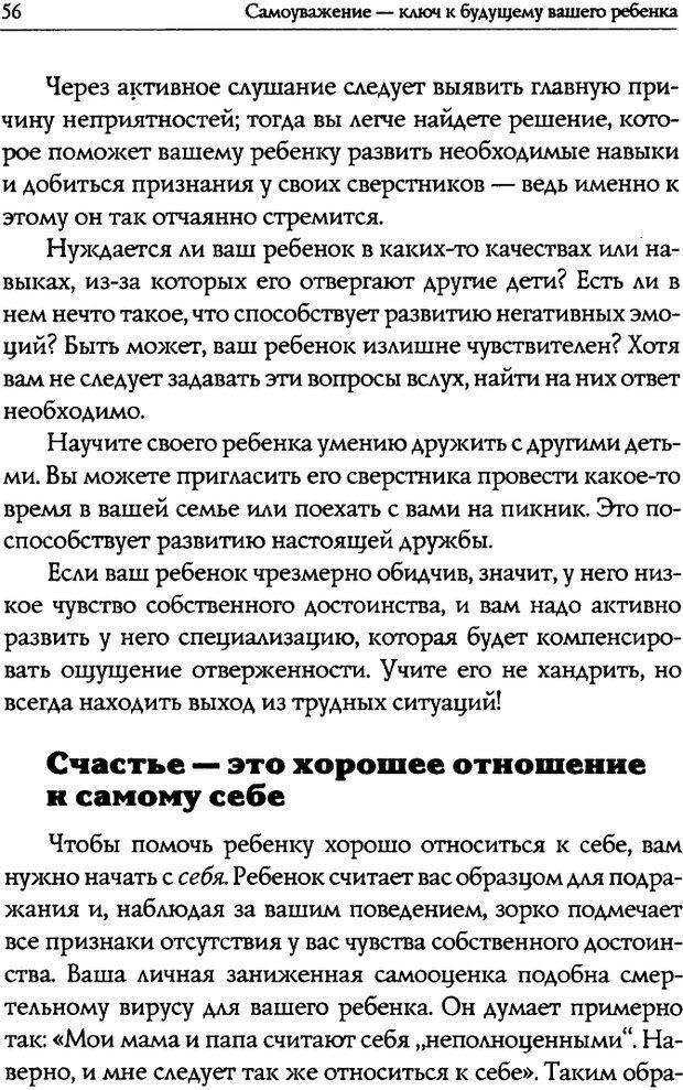 DJVU. Искусство быть родителем. Ван Пелт Н. Страница 56. Читать онлайн