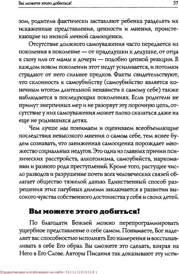 DJVU. Искусство быть родителем. Ван Пелт Н. Страница 57. Читать онлайн