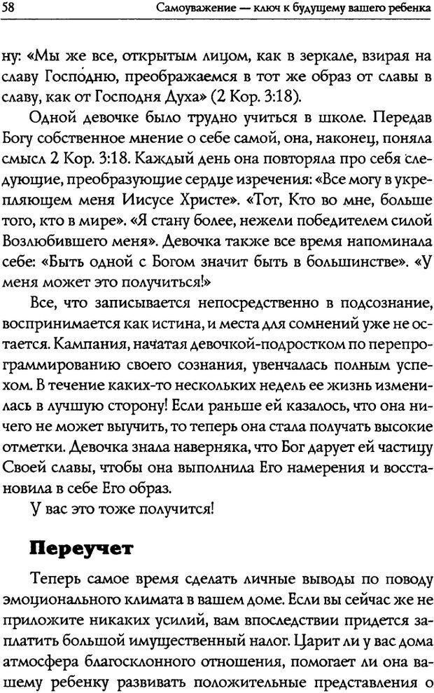 DJVU. Искусство быть родителем. Ван Пелт Н. Страница 58. Читать онлайн