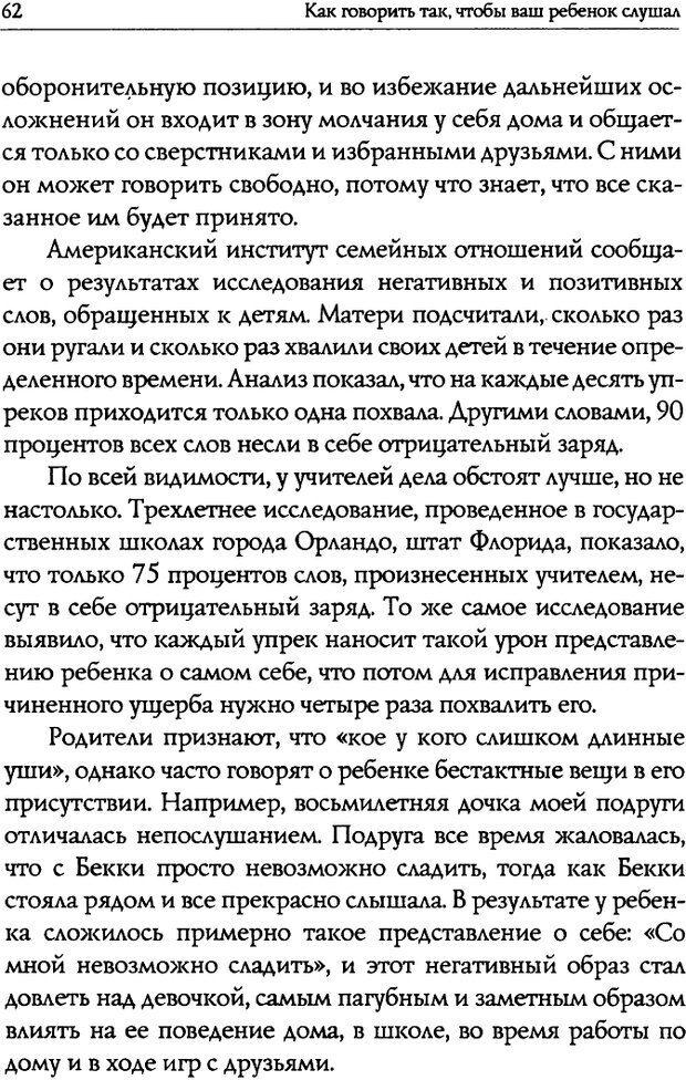 DJVU. Искусство быть родителем. Ван Пелт Н. Страница 62. Читать онлайн