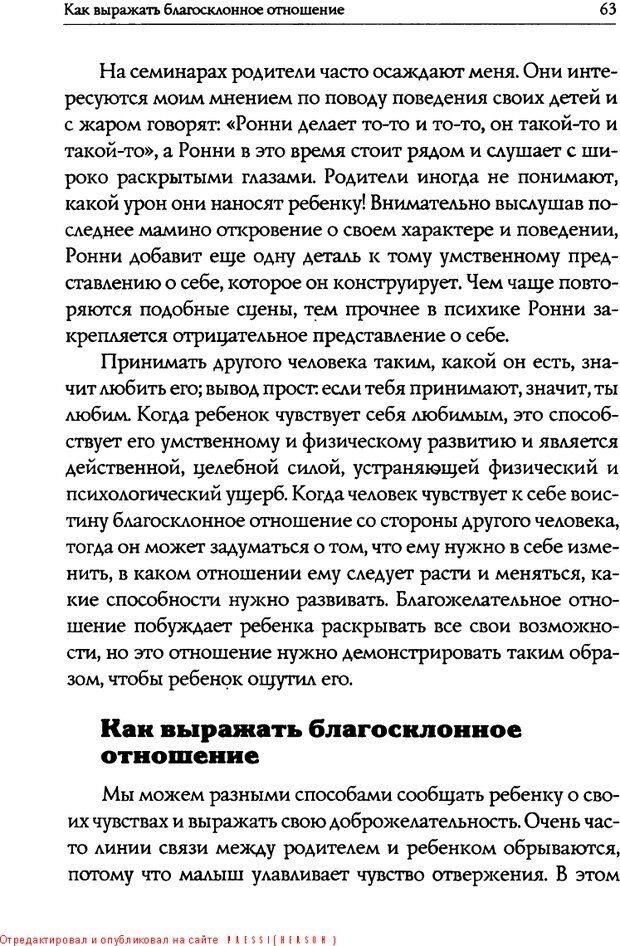DJVU. Искусство быть родителем. Ван Пелт Н. Страница 63. Читать онлайн
