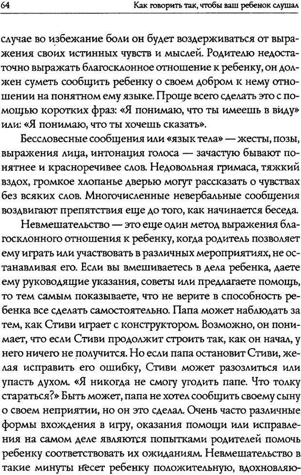 DJVU. Искусство быть родителем. Ван Пелт Н. Страница 64. Читать онлайн