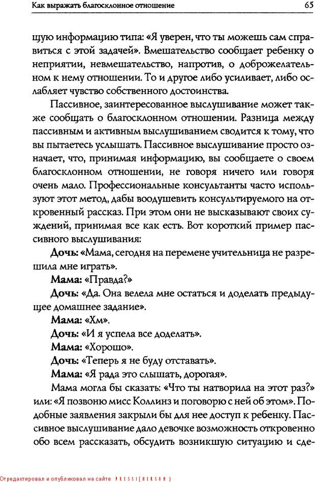 DJVU. Искусство быть родителем. Ван Пелт Н. Страница 65. Читать онлайн