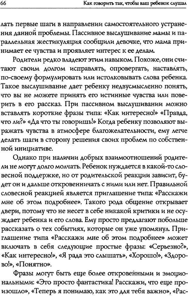 DJVU. Искусство быть родителем. Ван Пелт Н. Страница 66. Читать онлайн