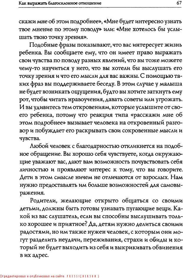 DJVU. Искусство быть родителем. Ван Пелт Н. Страница 67. Читать онлайн