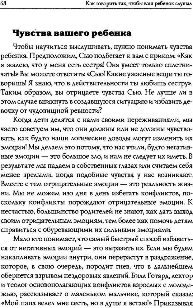 DJVU. Искусство быть родителем. Ван Пелт Н. Страница 68. Читать онлайн