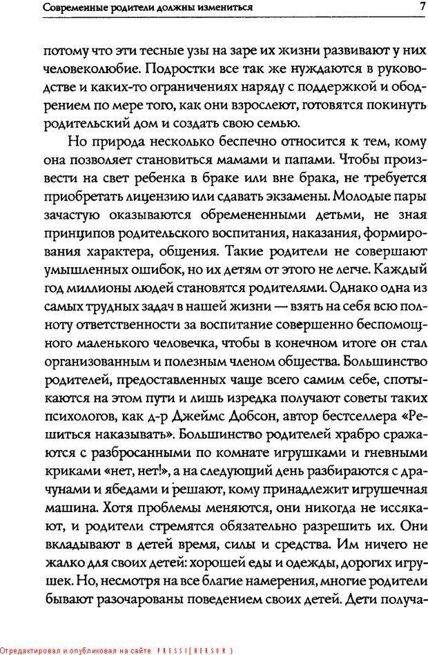 DJVU. Искусство быть родителем. Ван Пелт Н. Страница 7. Читать онлайн
