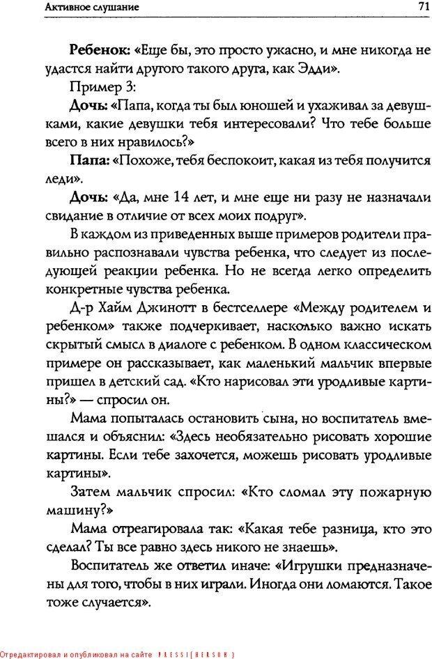 DJVU. Искусство быть родителем. Ван Пелт Н. Страница 71. Читать онлайн