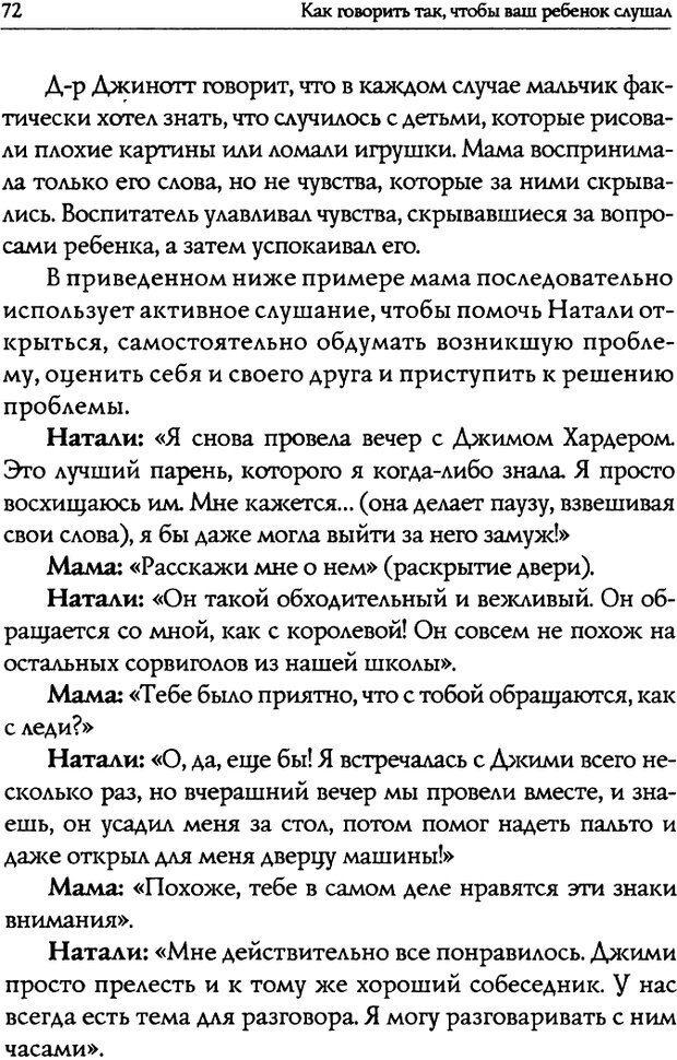 DJVU. Искусство быть родителем. Ван Пелт Н. Страница 72. Читать онлайн