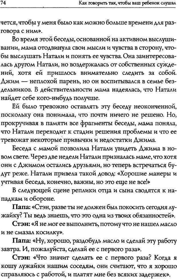 DJVU. Искусство быть родителем. Ван Пелт Н. Страница 74. Читать онлайн