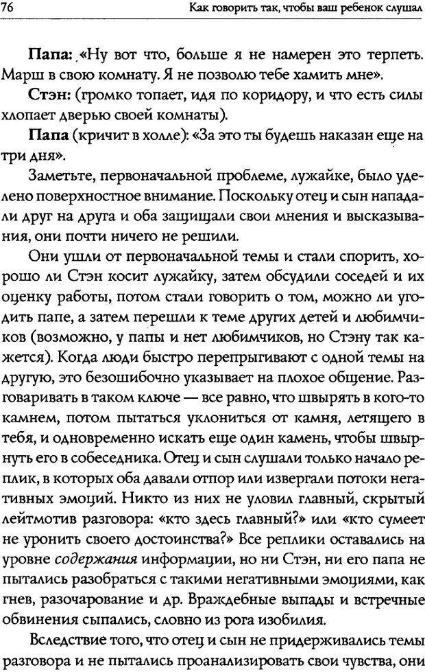DJVU. Искусство быть родителем. Ван Пелт Н. Страница 76. Читать онлайн