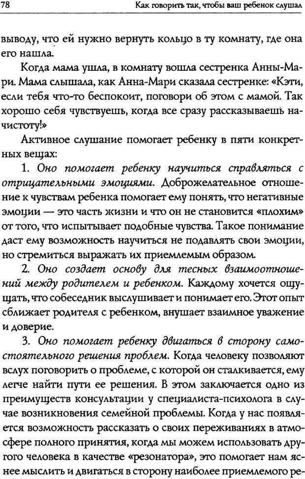 DJVU. Искусство быть родителем. Ван Пелт Н. Страница 78. Читать онлайн
